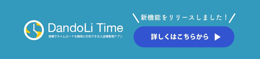 DandoLi Time(ダンドリタイム)