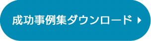 成功事例集ダウンロード