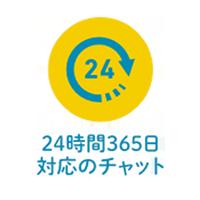 24時間365日対応のチャット