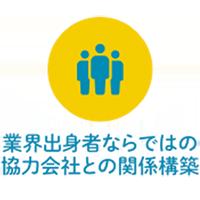 業界出身者ならではの協力会社との関係構築