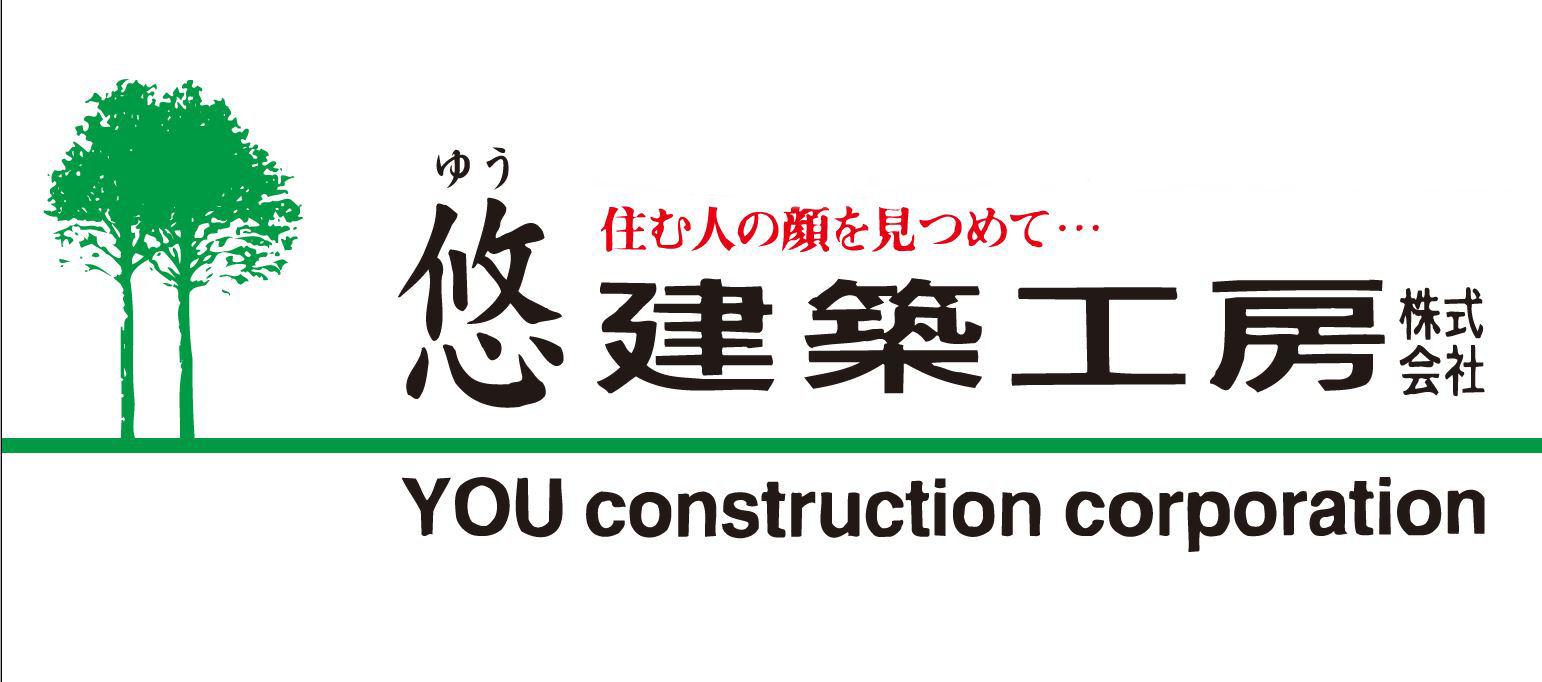 悠建築工房株式会社 様